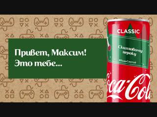 Максим, это тебе...