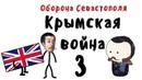Крымская война на пальцах Оборона Севастополя Часть 3 Мудреныч OverSimplified пародия