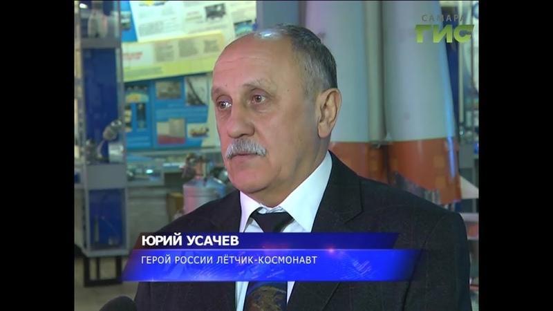 В Самарском университете участники олимпиады по астрономии встретились с Героем России, летчиком-космонавтом Юрием Усачевым.