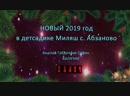 Новый 2019 год в садике Миляш. с. Абзаново. Хабир .