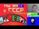 МЫ ЖИВЕМ В СССР_(ЧАТ РУЛЕТКА ИЗ ПОДПОЛЬЯ)