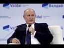 Путин Крым — это наше! Валдай. Сочи 18.10.2018