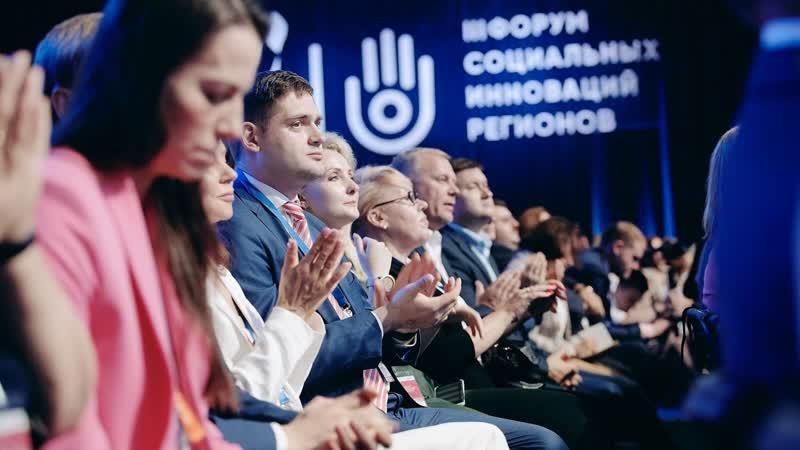 Пленарное заседание III Форума социальных инноваций регионов