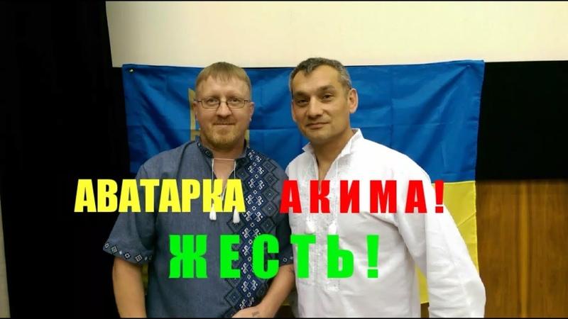ЭТО ВАЖНО! Аватарка Акима главное! Украина подождет!