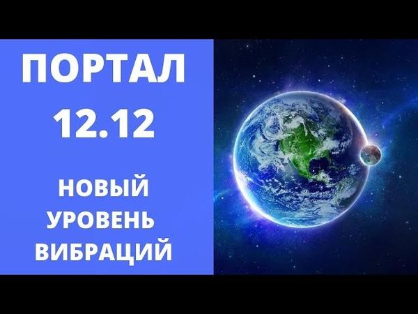 ВАЖНО! ПОРТАЛ 12.12 | ПЕРЕХОД НА НОВЫЙ ЭНЕРГЕТИЧЕСКИЙ УРОВЕНЬ | ЭНЕРГИИ ДЕКАБРЯ