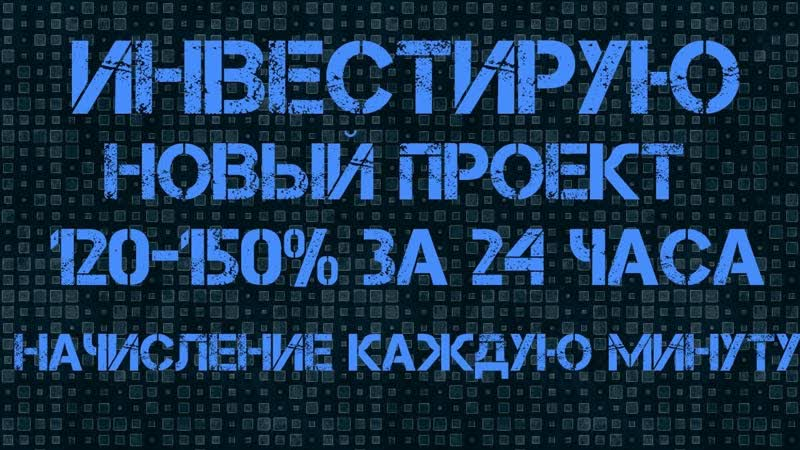 НОВИНКА BITOK LTD СТАРТ 17.12.2018 МОЙ ДЕПОЗИТ 1000 РУБ! Заработок денег, Инвестиции 2018