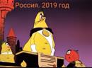 Ростов Папа Россия