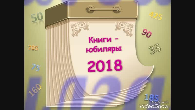 Книги юбиляры 2018