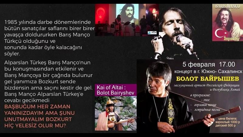 Barış Mançoyu Altaylara Davet Etti Röportaj - 1991 Altay Devlet Sanatçısı