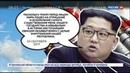 Новости на Россия 24 Завершается подготовка встречи Дональда Трампа с Ким Чен Ыном
