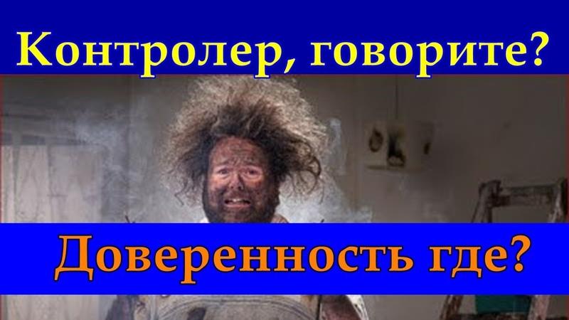 Террор от контролера ООО СЕВЭНЕРГОСБЫТ.
