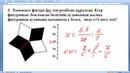 48 Аралас геометриялық есептер