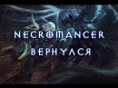 Diablo 3 Necromancer Hardcore Part 4