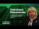 Светлана Максимова о поддержке фермеров и развитии сельского туризма