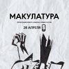 макулатура | 28 апреля - Москва | Station Hall