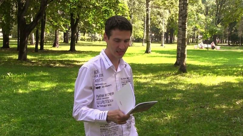 Дмитрий Бобылев Лапки листка обвивают чугунный прут Автор Дмитрий Бобылев Стихи mp4