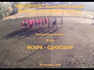 6 сезон Высшая Лига 4 тур Искра - СДЮСШОР 08.09.2018 4-4