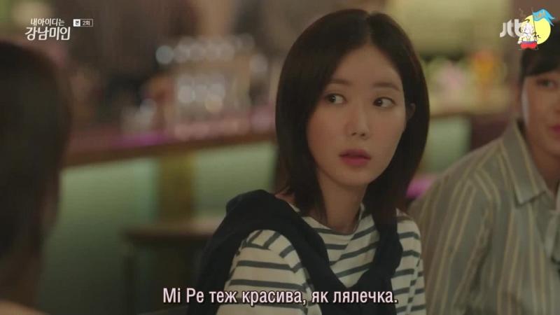 Мій ID - Каннамська красуня (2 серія | Ukr Sub)
