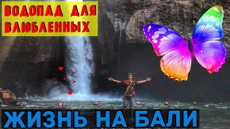 Водопад для влюбленных Тегенунган. БАЛИ окрыляет.