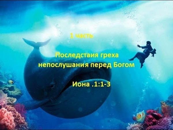 1Часть. Последствия греха не послушания перед Богом. Иона 1:1-3 (Для глухих)