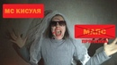 МС КИСУЛЯ - Развод с BrianMaps в стиле Halloween [Клип]