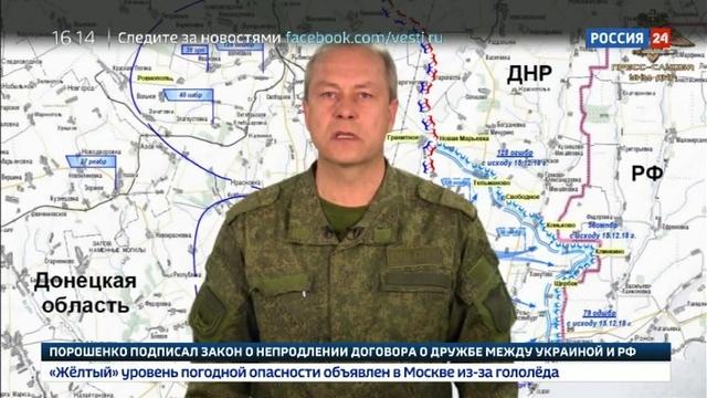 Новости на Россия 24 • ДНР: Украина готовит провокацию в Донбассе