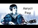 Август Раш (2007)жанр:драма, музыка.Номинации на Оскар и Сатурн .Рейтинг Кинопоиска 7.9