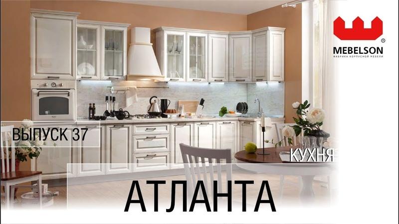 Выпуск 37 Кухня Атланта