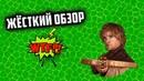 Жёсткий обзор на топовую игру - Wtf-money.online