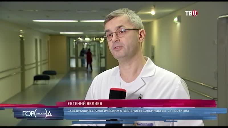 Робот в помощь как оперируют урологи Боткинской