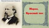 Николай Некрасов. Мороз, Красный нос. аудиокнига.