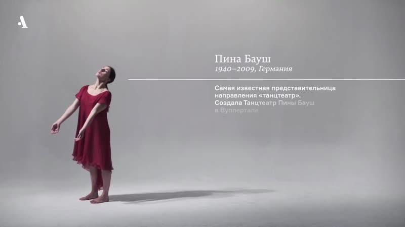 Язык современного танца. Пина Бауш