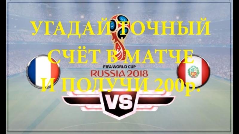 Прогноз на матч Франция - Перу 21.06.2018.|Рубрика
