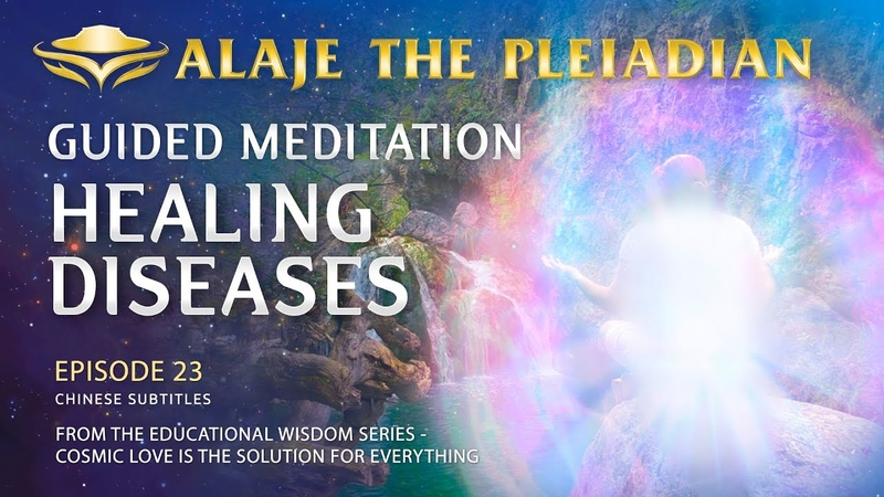 Part 23 -PLEIADIAN ALAJE -Guided Meditation Healing Diseases-Mount Olympus Dion Greece-Chinese Sub