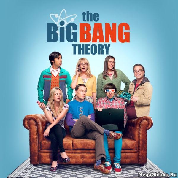 Теория большого взрыва (12 сезон: 1-16 серии из 24) / The Big Bang Theory / 2018 / ПО (Кураж-Бамбей) / WEB-DLRip + WEB-DL (1080p)