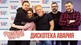 Дискотека Авария в утреннем шоу Русские Перцы
