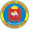 Челябинский Областной Студенческий Отряд | ЧОСО