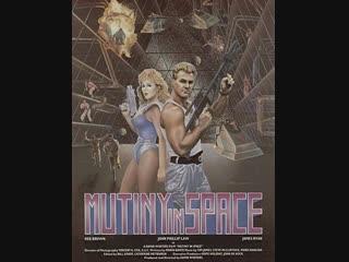 Мятеж в космосе / Космическая заварушка 1988 Дольский VHS