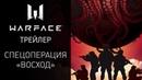 Новая спецоперация Восход в игре Warface Трейлер