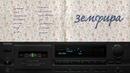 ЗЕМФИРА - альбом Земфира 1999