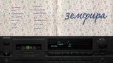 ЗЕМФИРА - альбом
