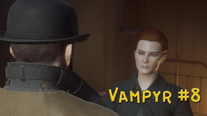 Vampyr 8 ** Найден недостающий рецепт