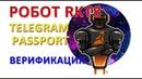 Робот RKT8 Telegram Passport Верификация