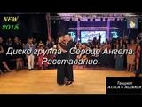 Диско группа Сердце Ангела - Расставание. Танцуют Ataca &amp Alemana. NEW 2018.