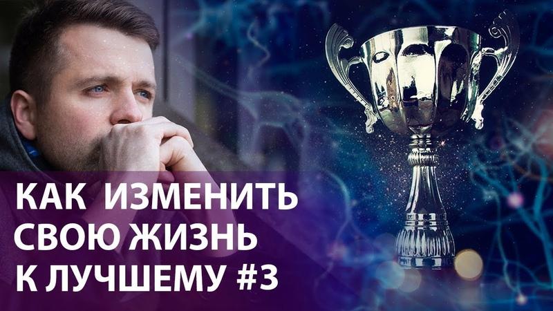 Владимир Мунтян - Как изменить свою жизнь к лучшему / часть 3