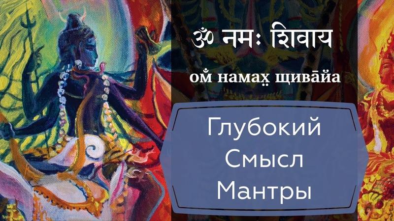 Ом Намах Шивайа глубокий смысл мантры перевод с самскрита