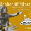 Babooinumfest 9   3-4 ноября   Спб