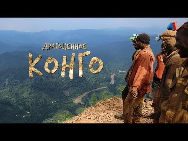 🌍 Драгоценное Конго. Экстремальное путешествие!!