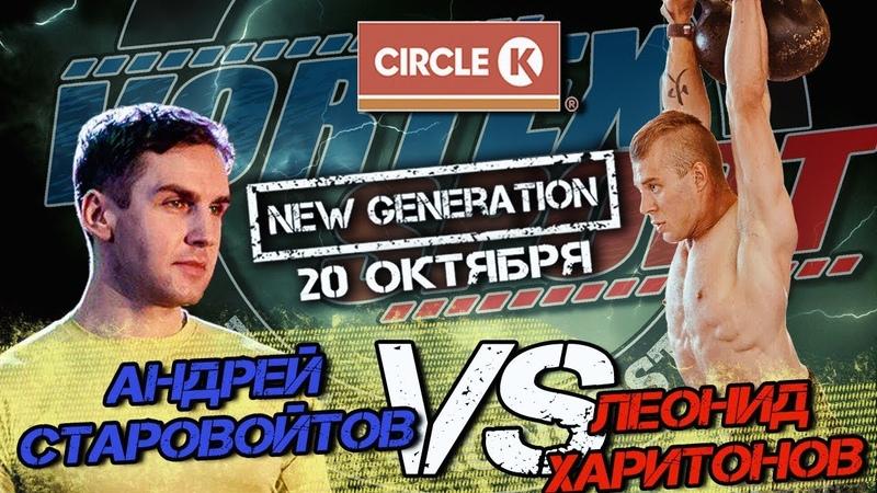 Битва на АЗС ! Андрей Старовойтов VS Леонид Харитонов! Vortex Sport New Genreration