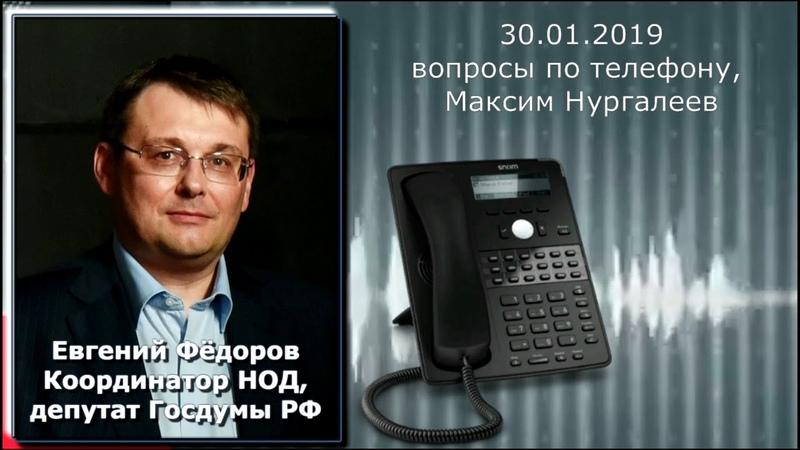 РадиоНОД: Сбор подписей за референдум. Е.А. Фёдоров 30.01.2019